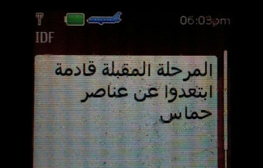 Gaza text